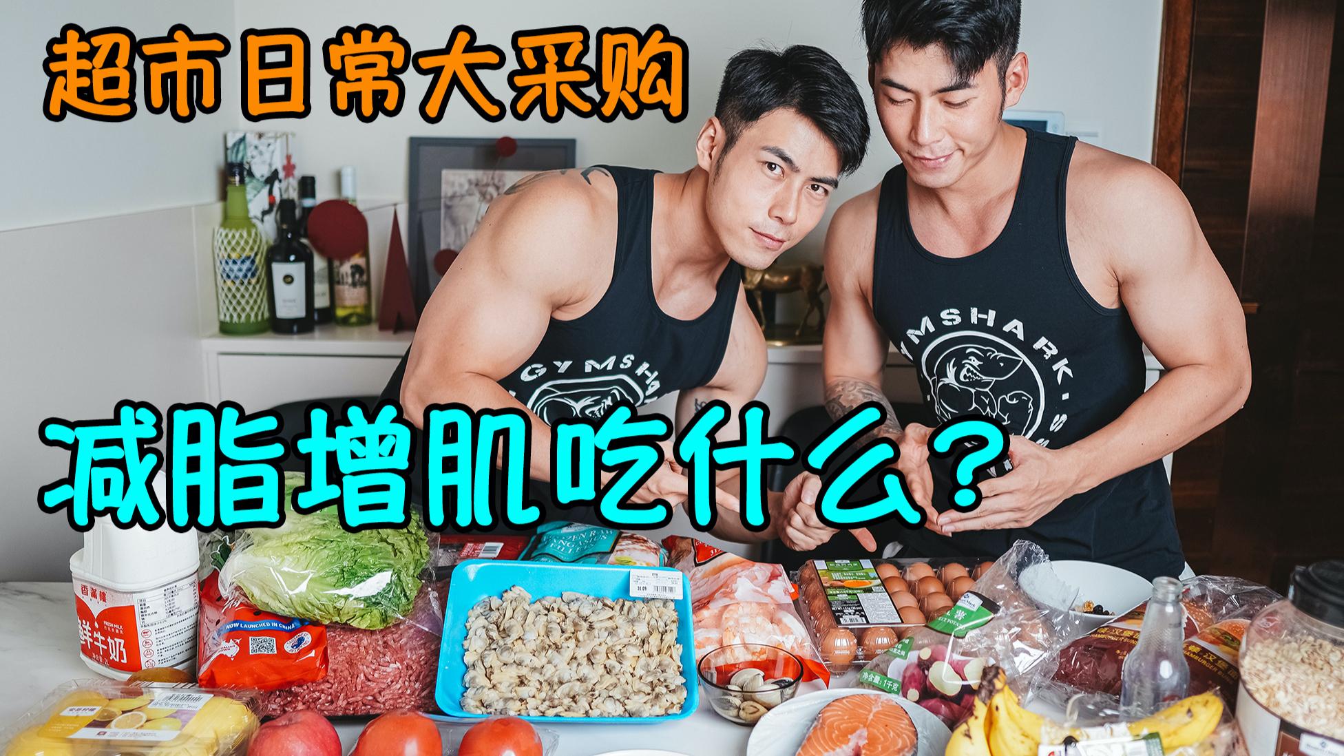 【如何吃出好身材?!】-健身党超市怎么选择健康实惠的食材?| 必须要认识的六大营养元素