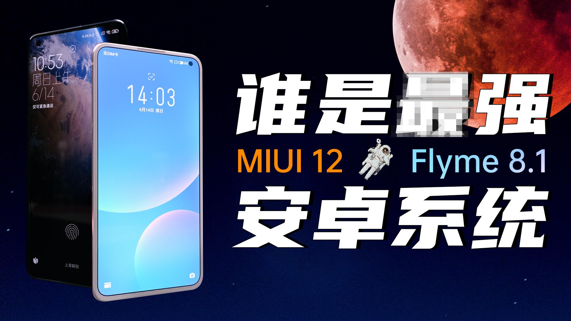 Flyme 8.1 VS MIUI 12深度评测,谁是最强安卓系统?