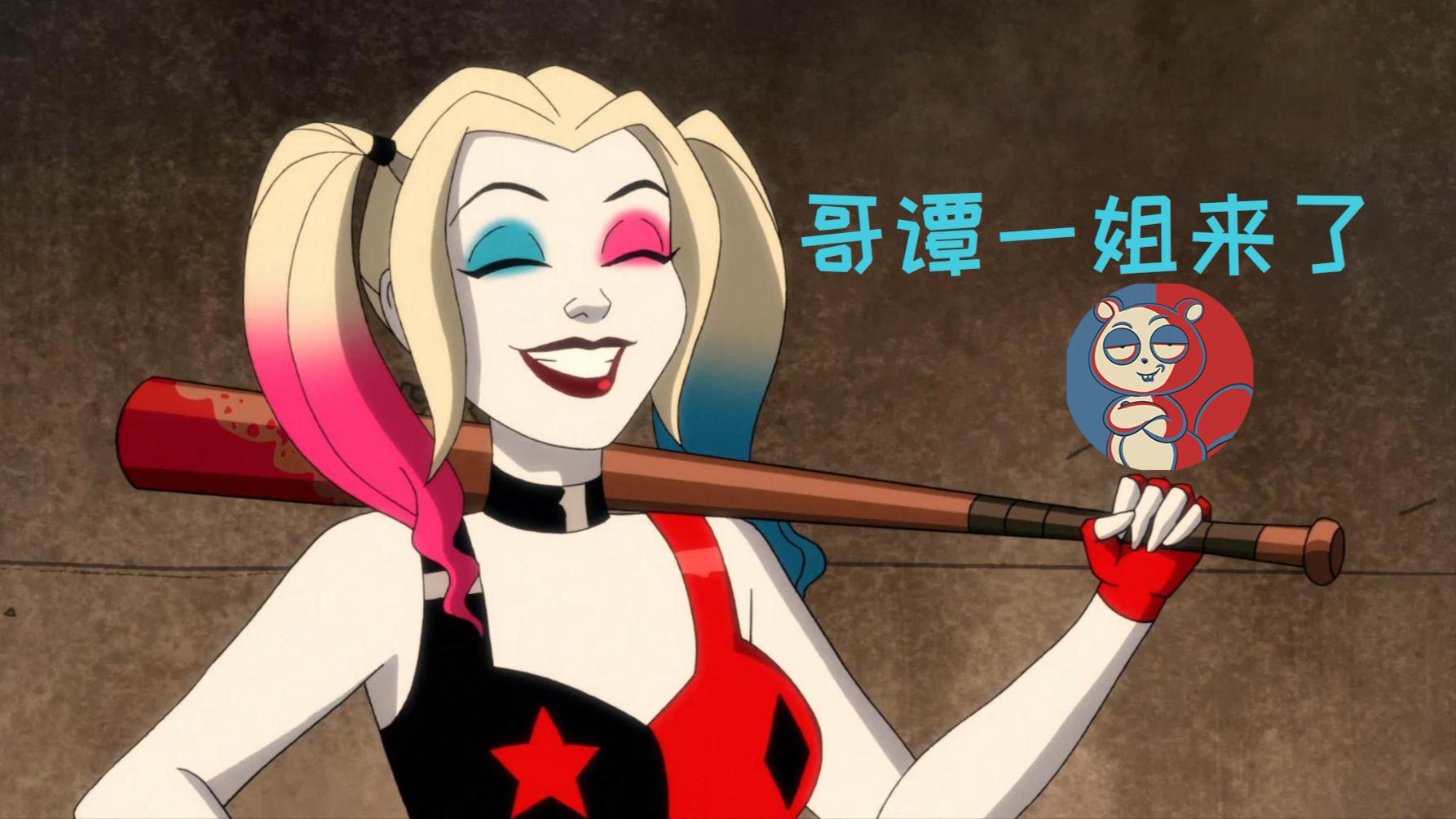 小丑女与小丑决裂,是因为小丑心里只有蝙蝠侠?哈莉·奎茵来了