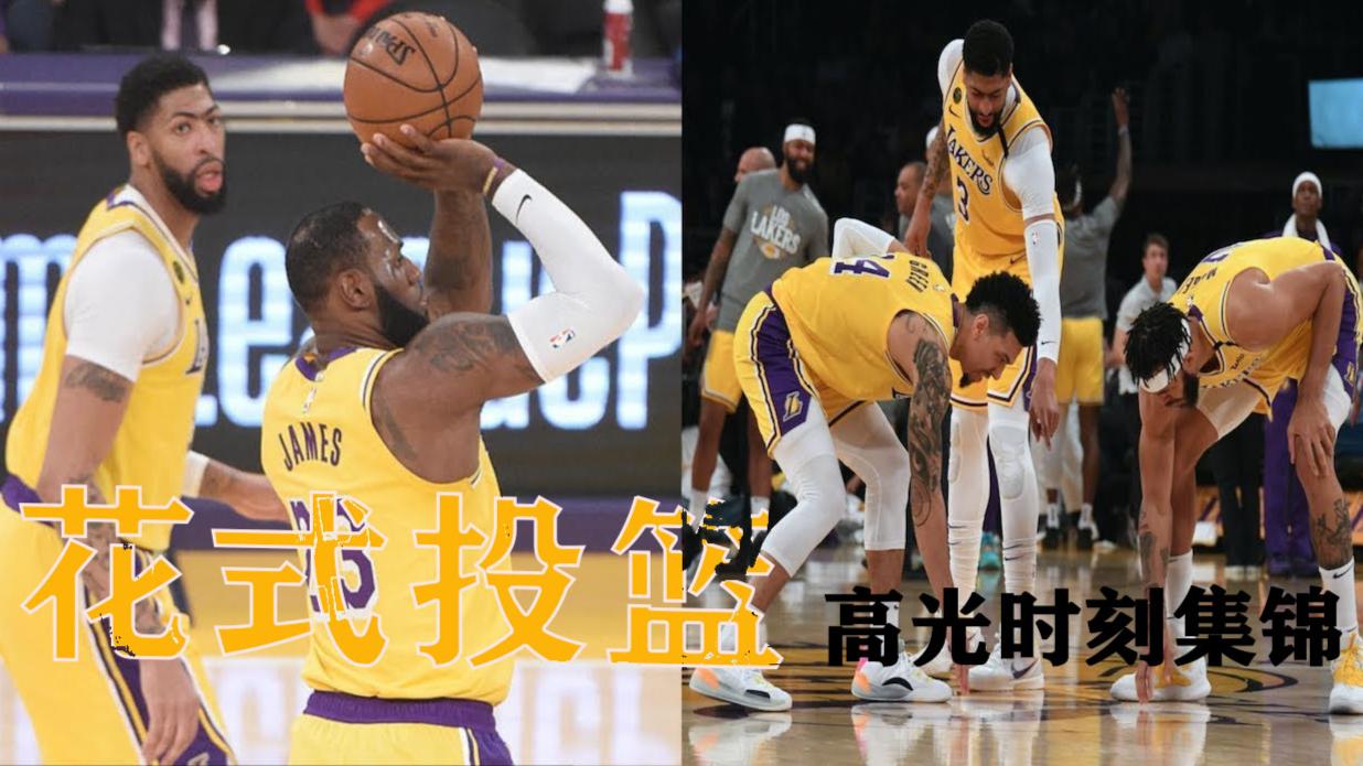 NBA比赛中各种花式投篮高光时刻精彩集锦