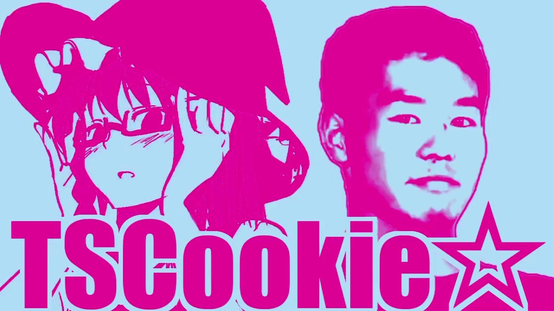 【音MAD】TSCookie☆