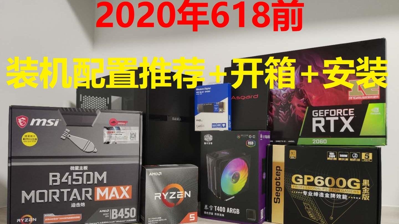 2020年618前中高端电脑装机配置推荐+开箱+安装教程