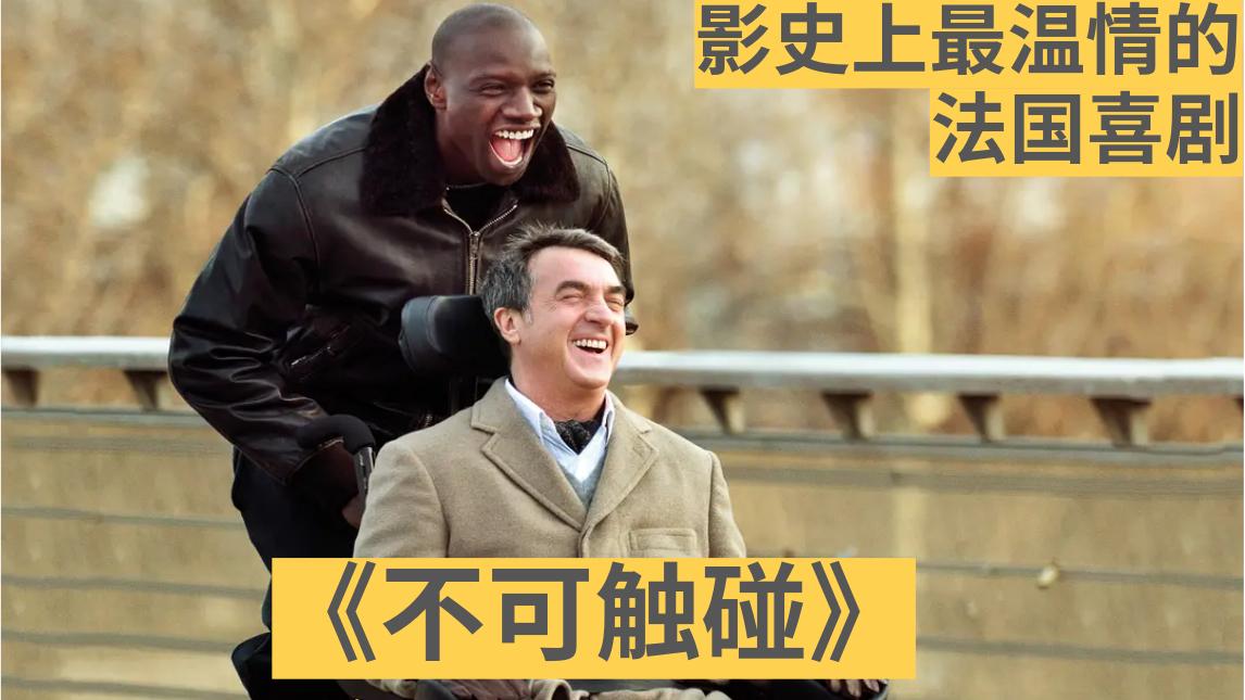 【芒狗君】经典佳作,最好的法国电影,一边搞笑一边温暖人心的《不可触碰》。