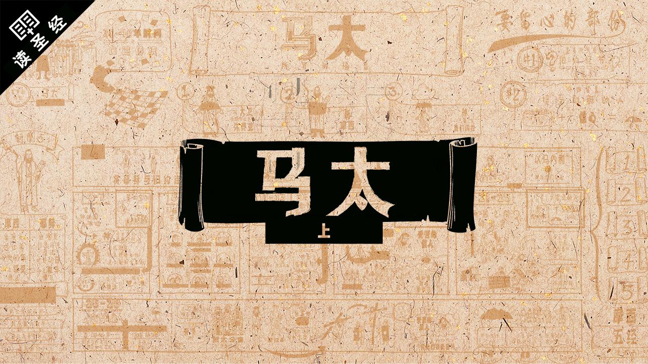 【圣经工程】新约圣经概论(上)—中文版