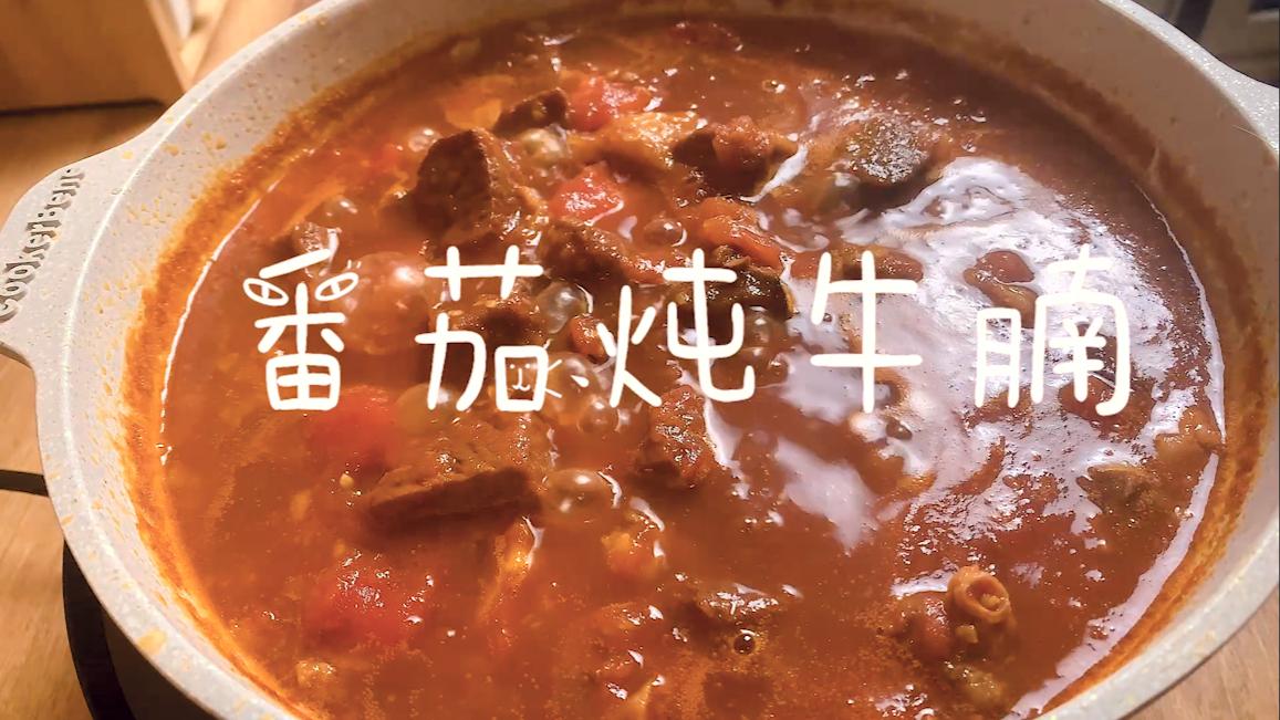 好吃又简单的番茄牛腩!有没有让你感到家的温暖呢!