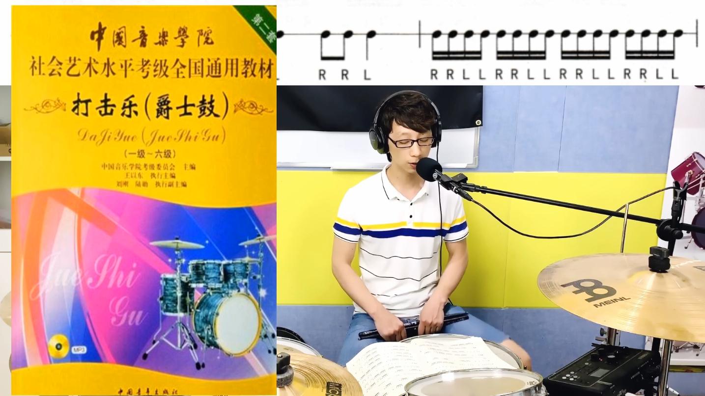 架子鼓考级怎么学,中国音乐学院架子鼓考级来了,爵士鼓架子鼓教学视频讲解课一级节选一