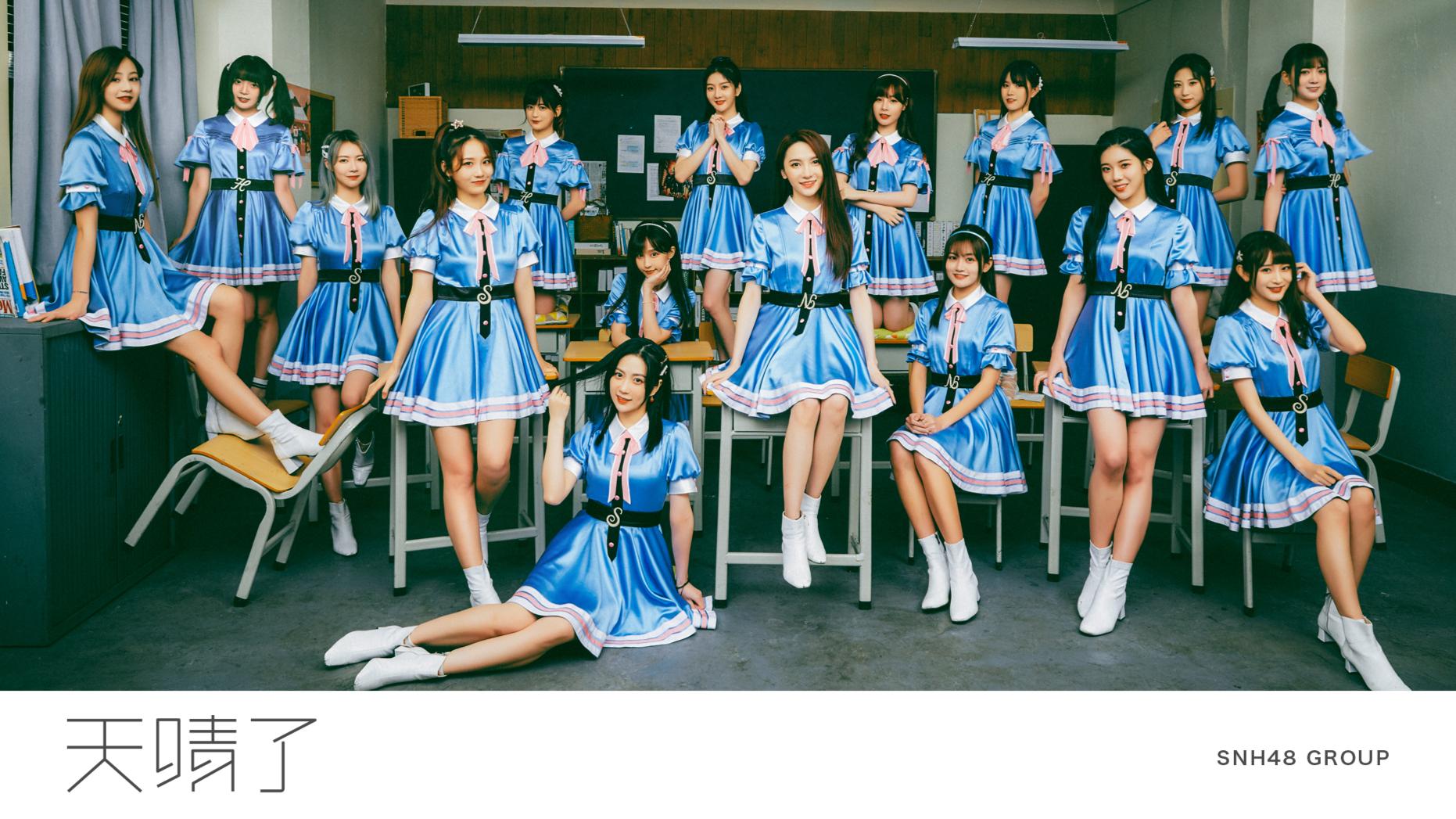 【SNH48 GROUP】第七届偶像年度人气总决选专属应援EP主打曲《天晴了》MV对嘴版