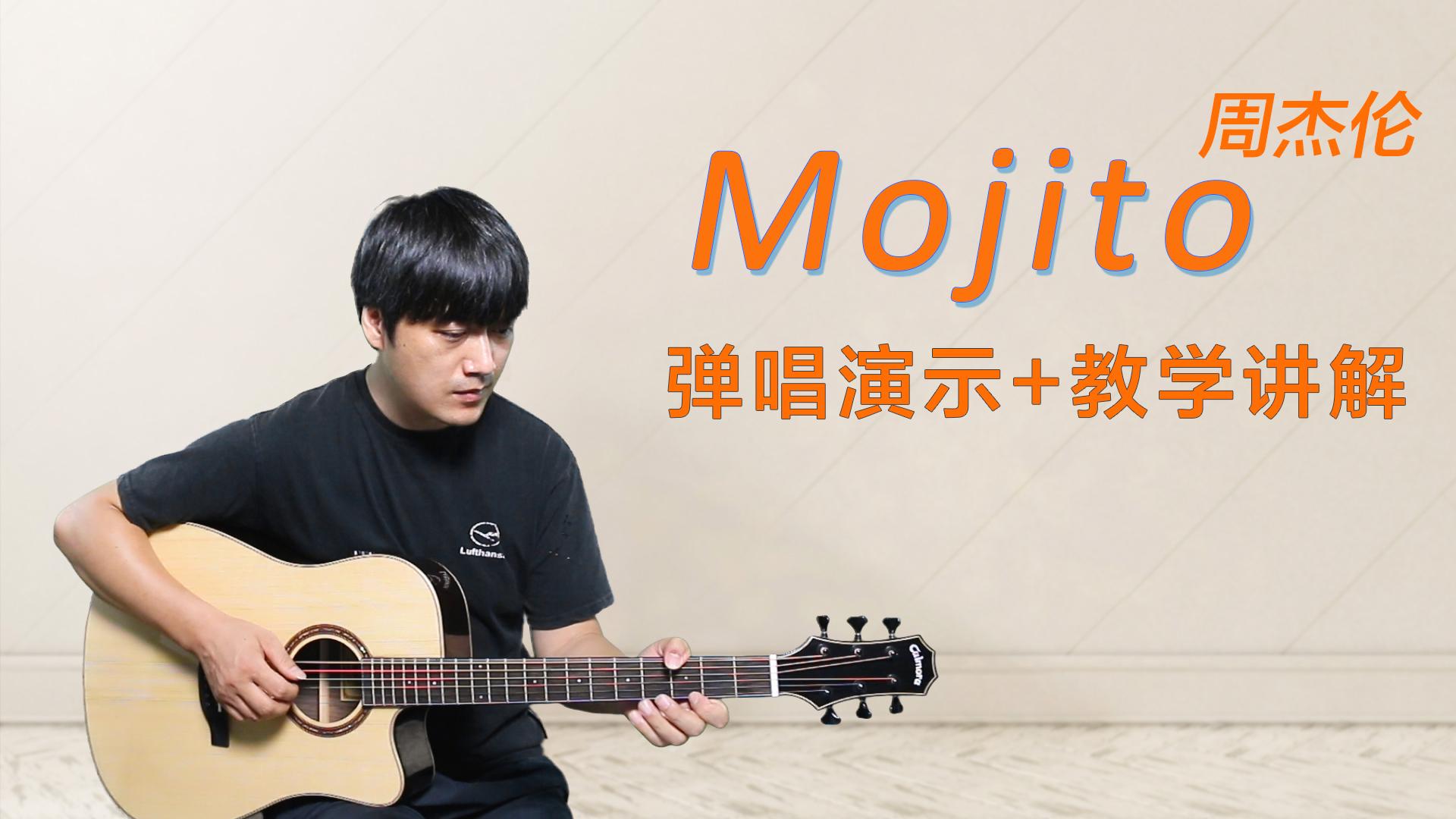 中级版《Mojito》周杰伦吉他弹唱翻唱 酷音小伟吉他教学自学教程