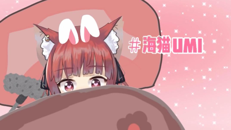 【海猫umi】1分钟会梦到虚拟海猫吗