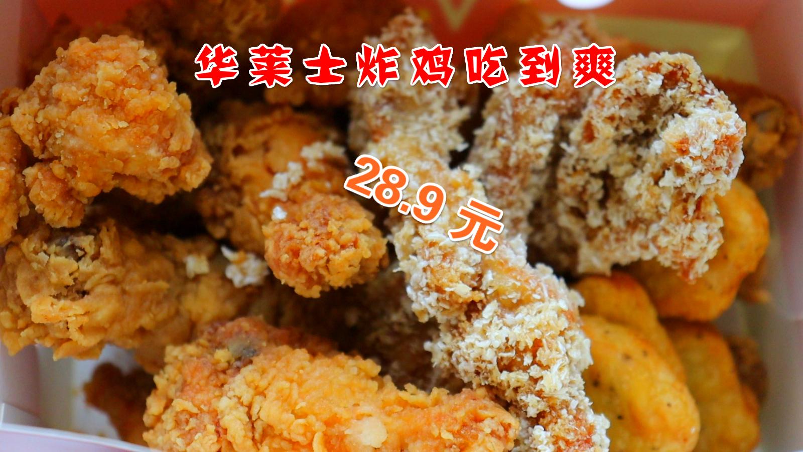 炸鸡吃到爽!华莱士又有新活动,29元的套餐里竟有这么多油炸食品!