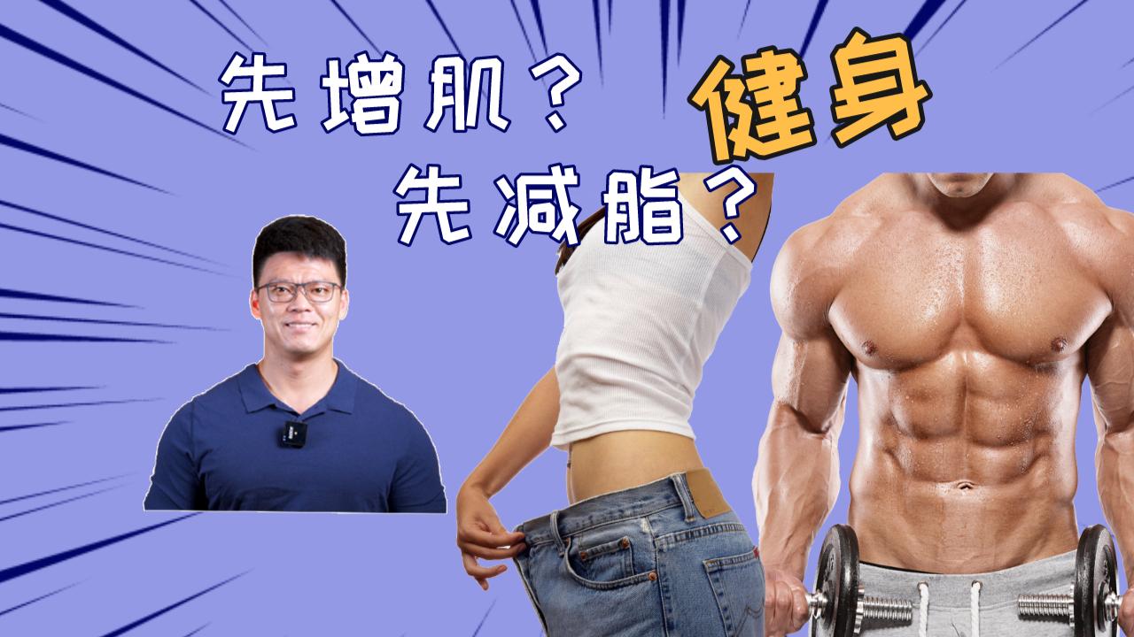 健身如何判断自己该先减脂还是先增肌?(新手老手、男女通用)【初夏健身打卡】
