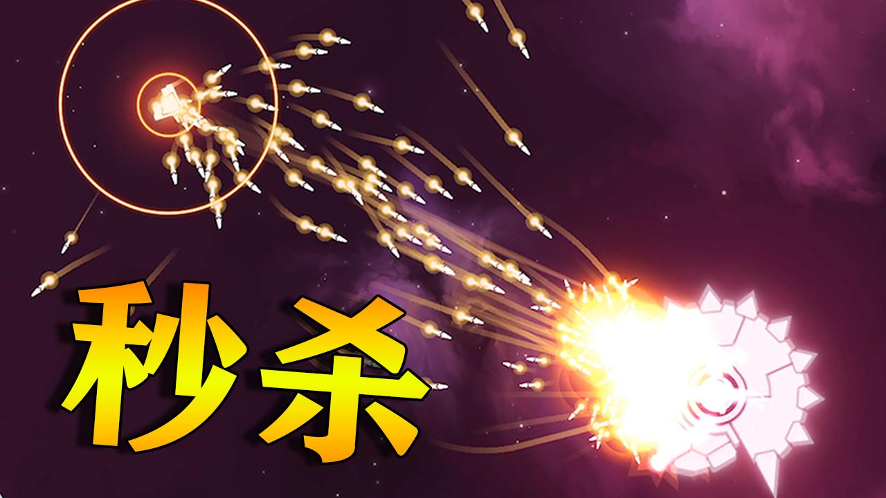 恒星漂流:直接两百发导弹给你秒了,还有什么好说的!