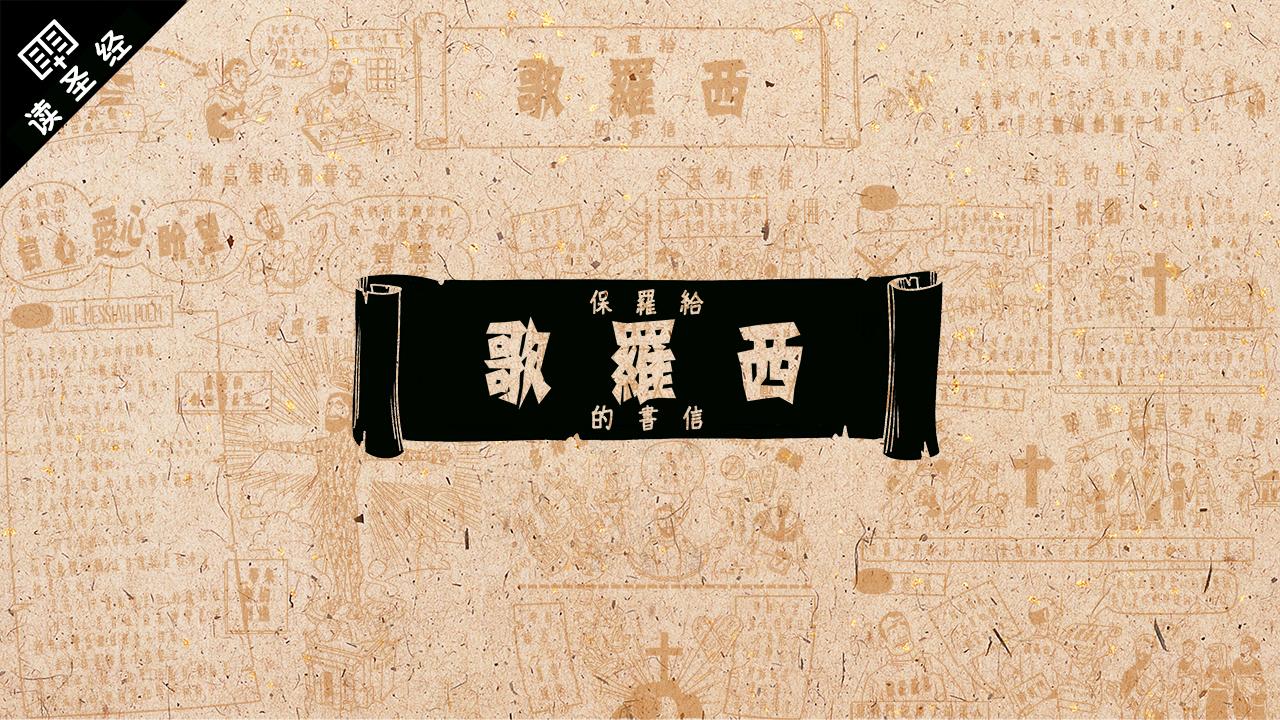 【圣经工程】新约圣经概论(下)—中文版