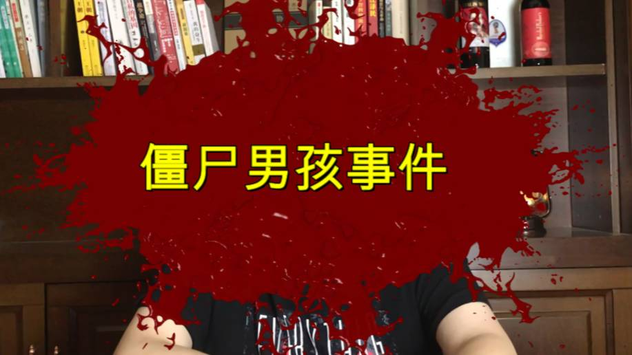 央视童年阴影之僵尸男孩事件,自称是死去100年的左宗棠?!