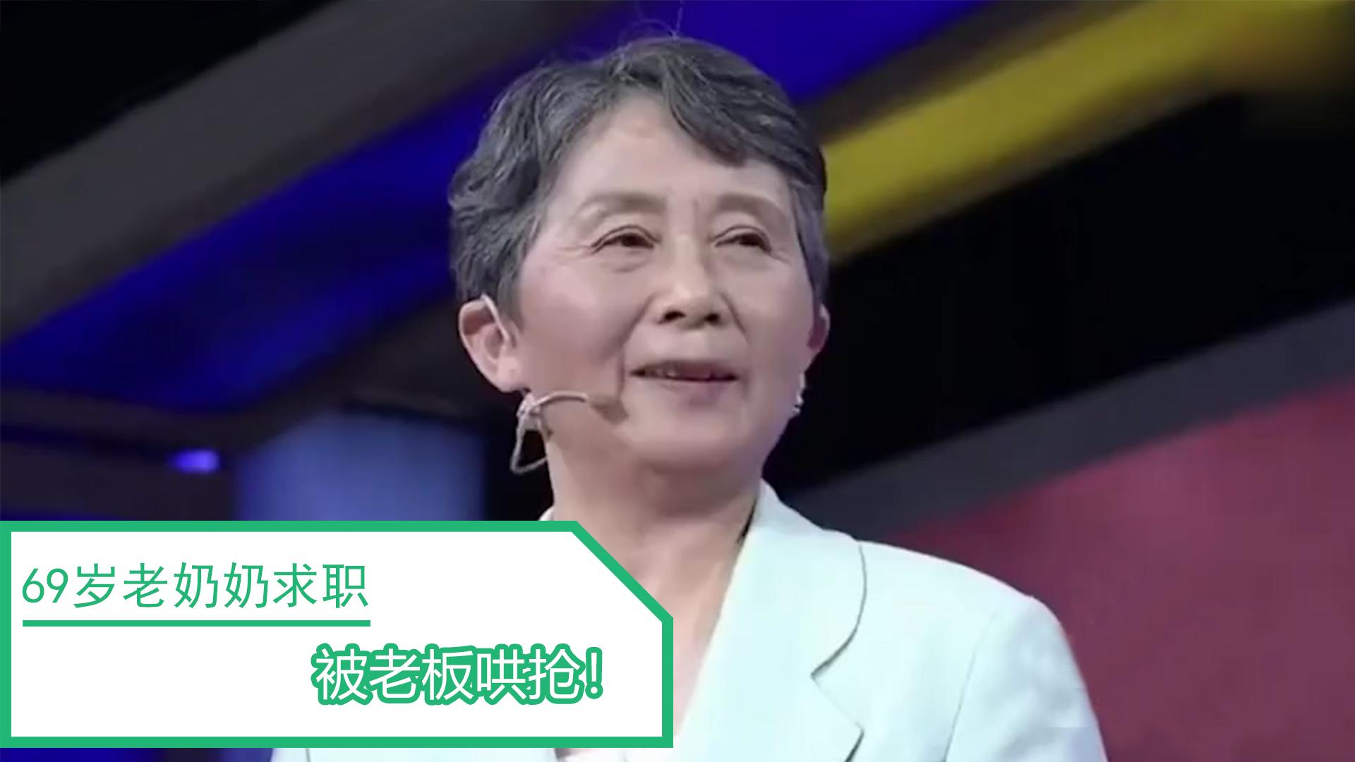 69岁老奶奶求职,要求每个月一万块钱的工资,不料被老板哄抢!
