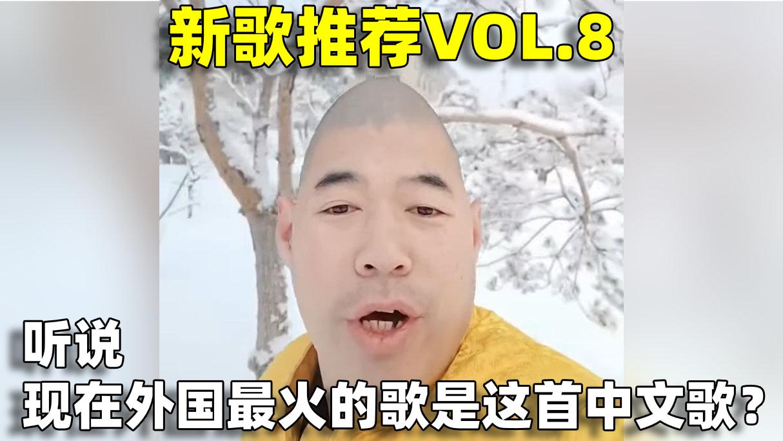 【新歌推荐VOL.8】听说现在外国最火的歌是这首中文歌?