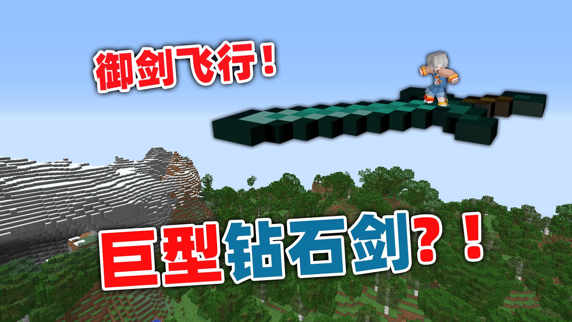 我的世界:如何做出一把巨型钻石剑并御剑飞行?