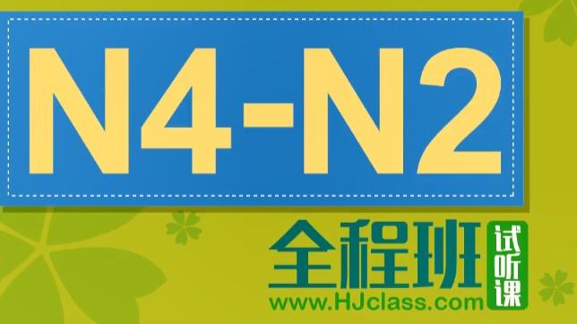 日语N4-N3-N2全程班录像(170集 · 全 · 配文档)