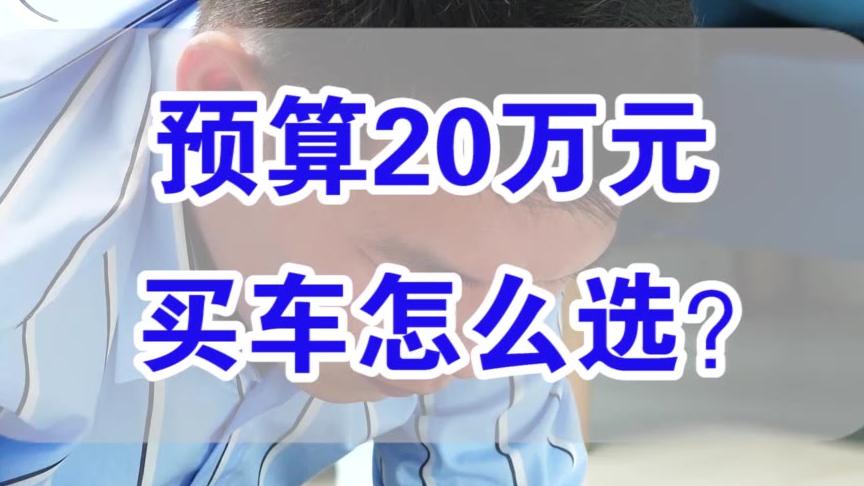 【七哥撩车】20万预算最值得买的车型,你的爱车有上榜吗?
