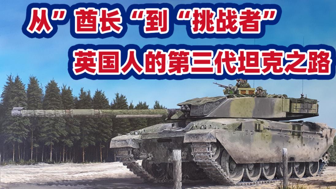 """从""""酋长""""到""""挑战者"""":英国人的第三代坦克之路"""