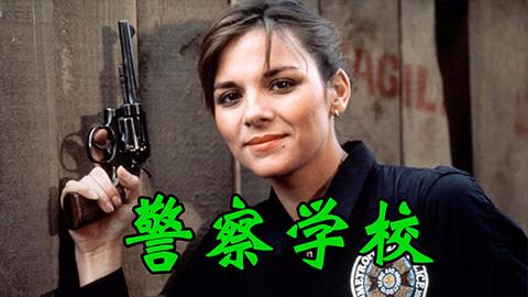【森崎电影院】我的女教官不可能这么猛 喜剧《警察学校》