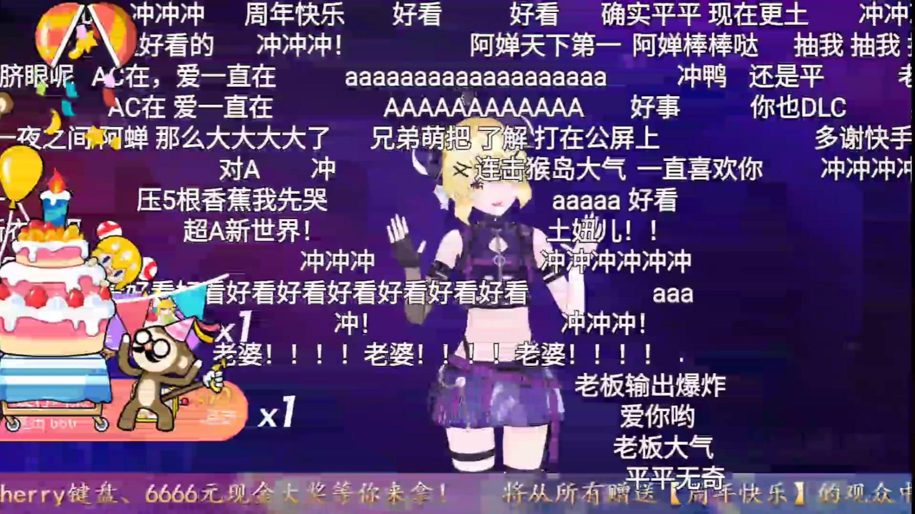 土妞录播 20200616 AcFun13周年生日快乐!