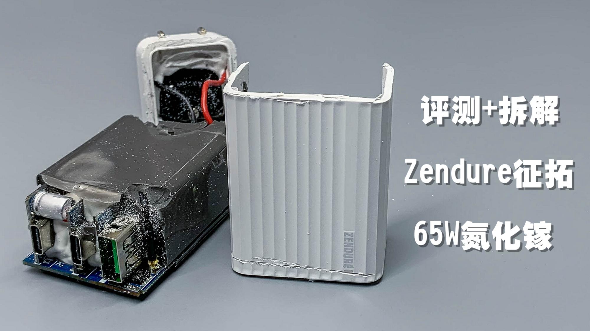 评测拆解Zendure 65W氮化镓充电器,多协议+2C1A,168元值不值?