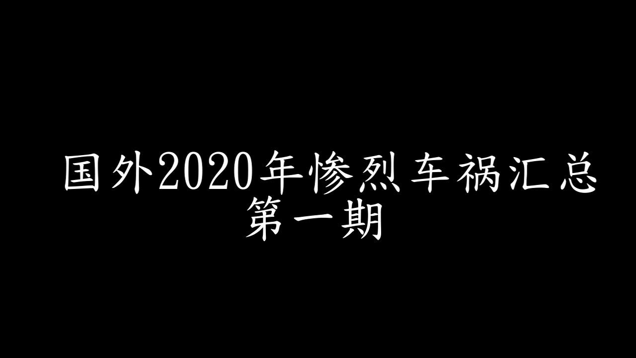 国外2020年惨烈车祸汇总第一期