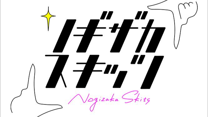 【バラエティ番組】200615 ノギザカスキッツ (Nogizaka Skits) ep01