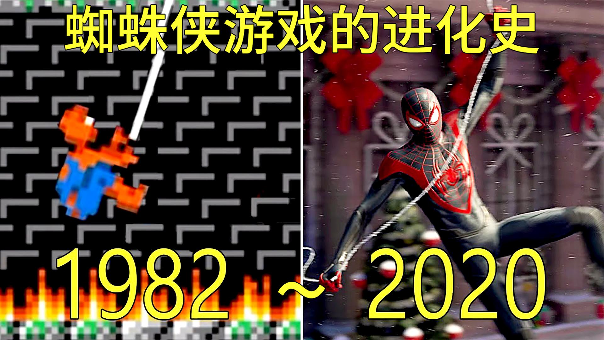 1982—2020年:蜘蛛侠系列游戏的进化史!