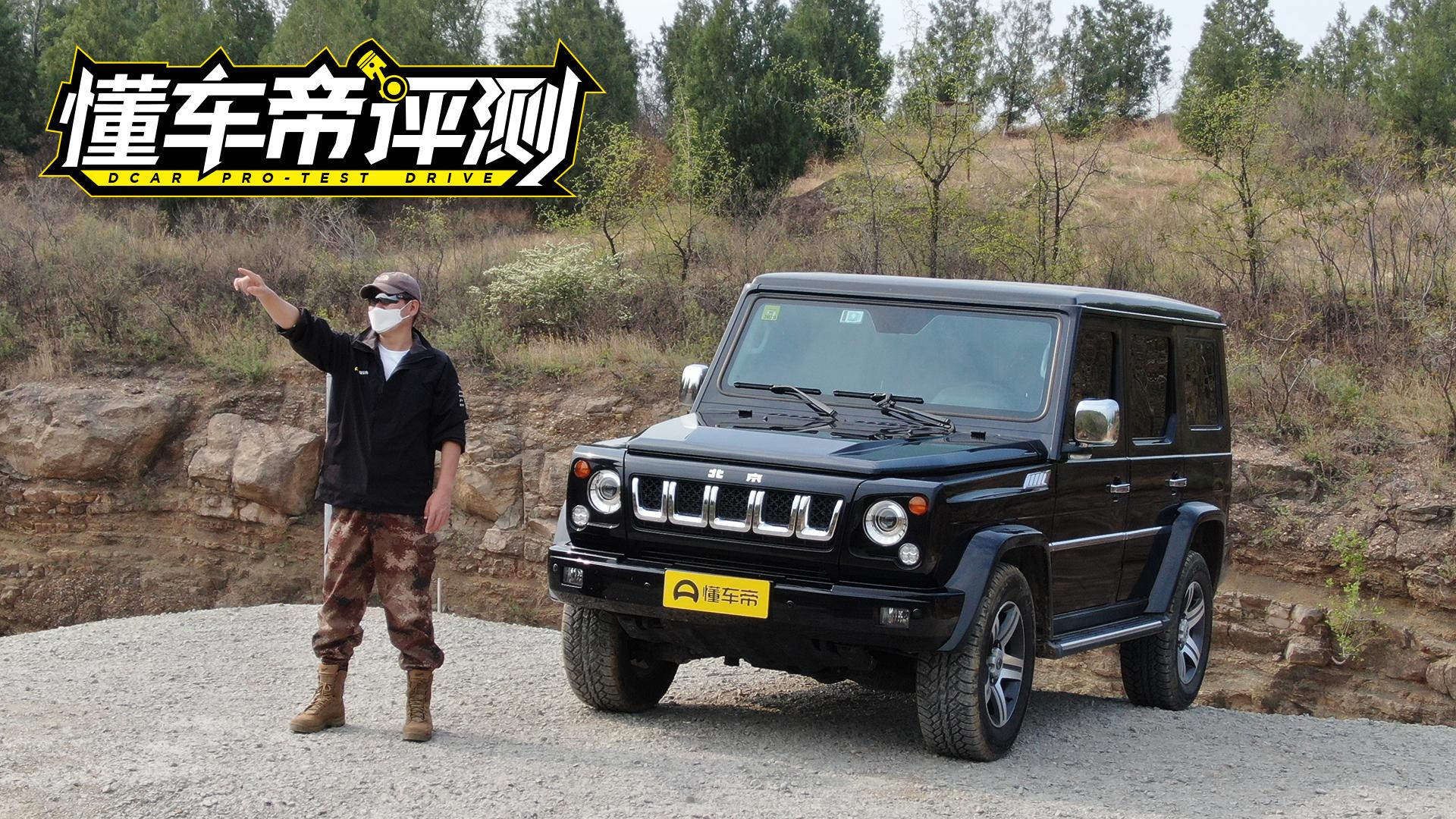 超高回头率的北京BJ80让人欢喜让人愁,国产硬派越野车该何去何从?