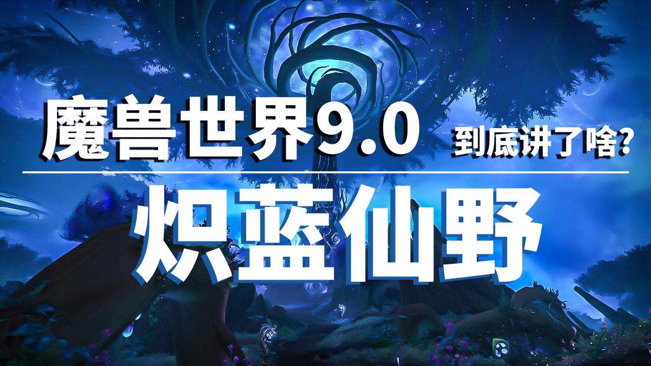 【猴山独家】魔兽世界9.0到底讲了啥之炽蓝仙野