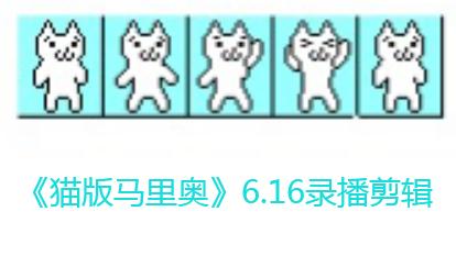 【猫里奥】6.16录播剪辑