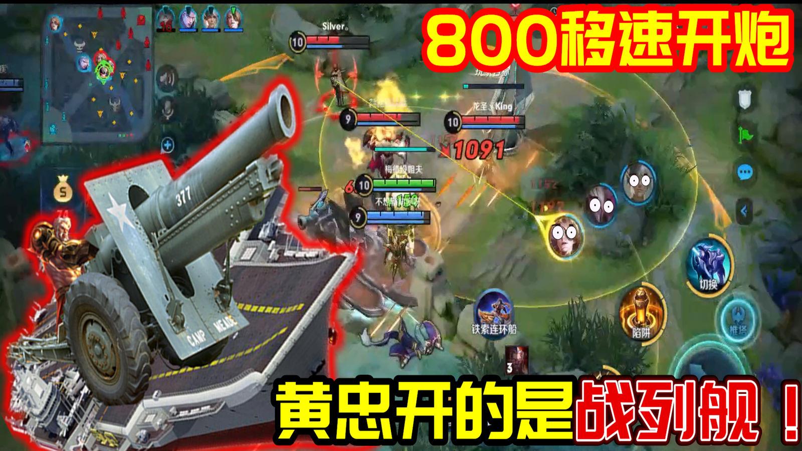 王者荣耀:当开大黄忠上了船,这是800移速的战列舰?