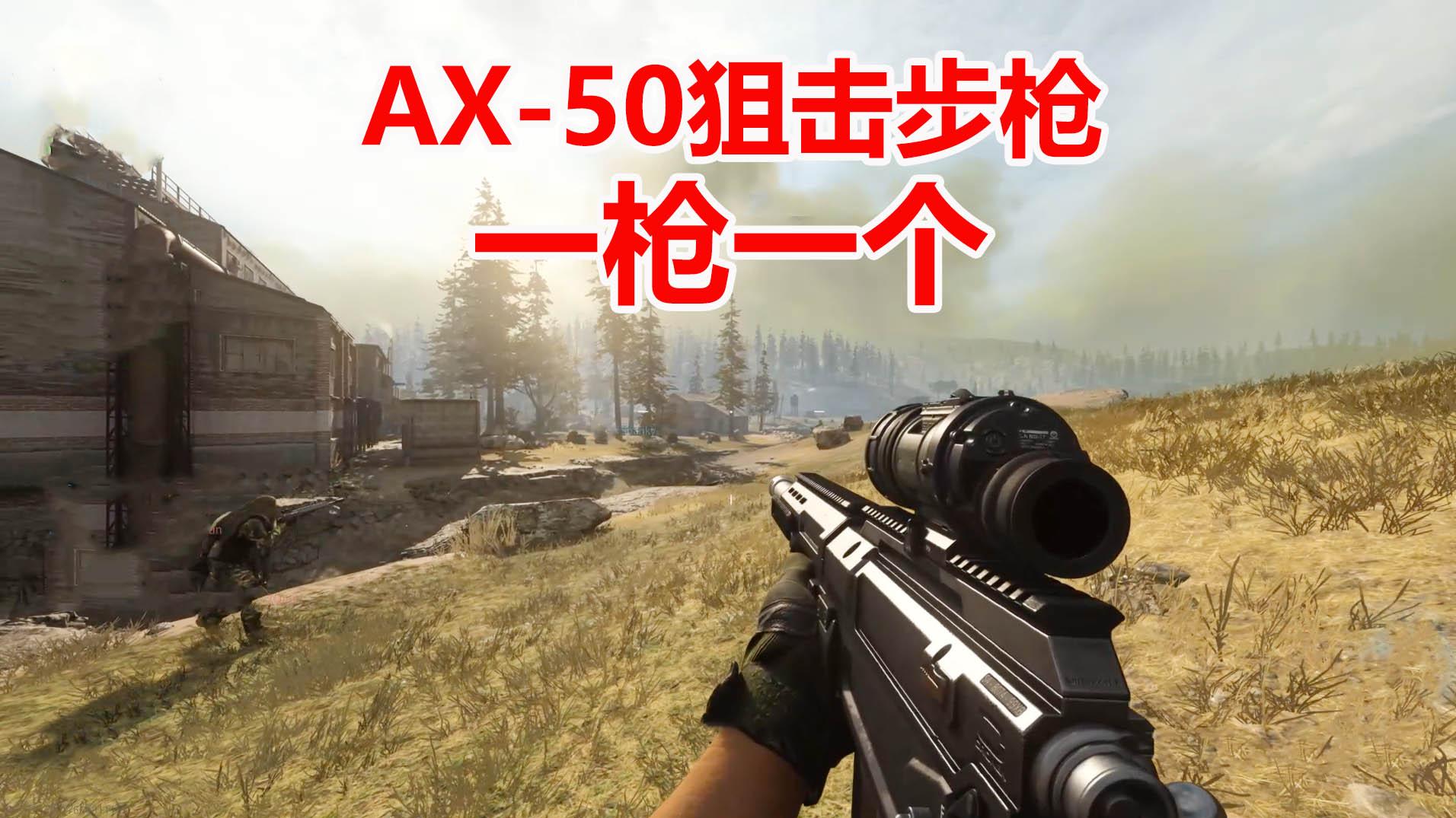 使命召唤16:带上8陪热成像狙击镜后的AX-50狙击步枪,一枪一个