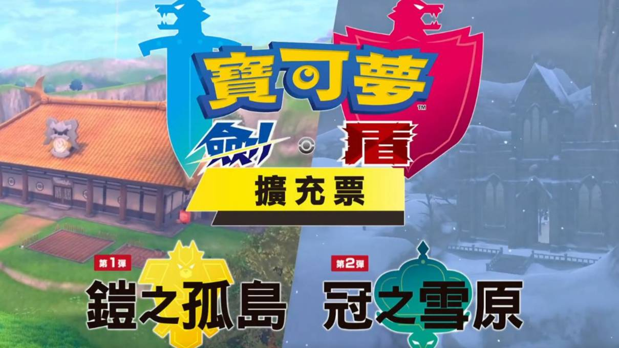 【无言】宝可梦剑盾dlc铠之孤岛全流程实况(1)