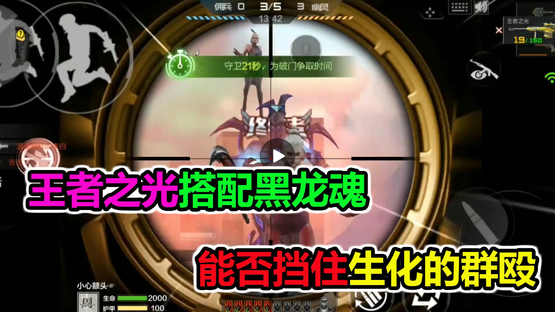 落星:最新的王者之光搭配黑龙魂,能否挡住生化的群殴呢?