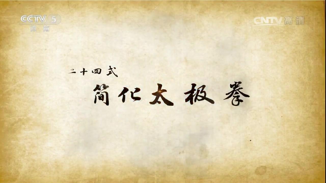 18-二十四式简化太极拳教学视频