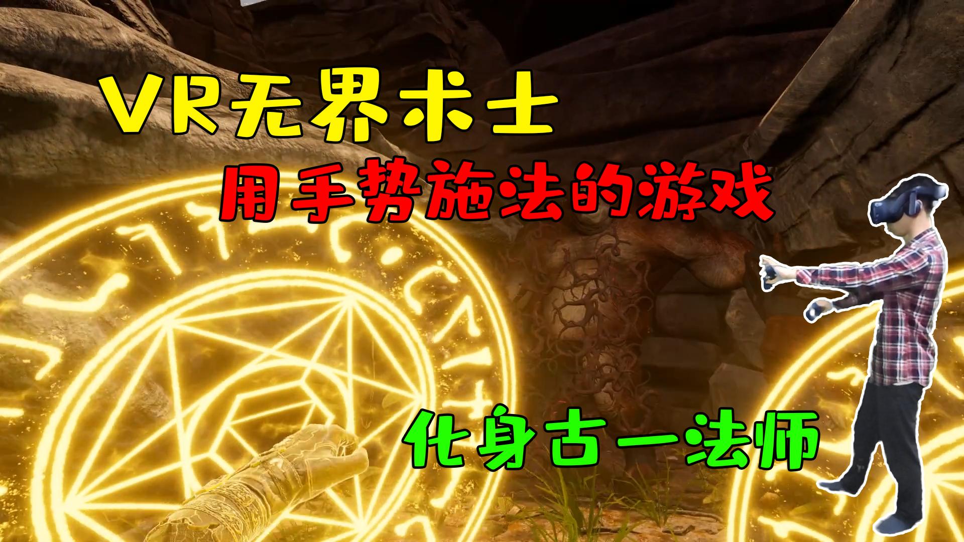 VR无界术士:中二法师怒搓螺旋丸,学会第一个范围魔法!