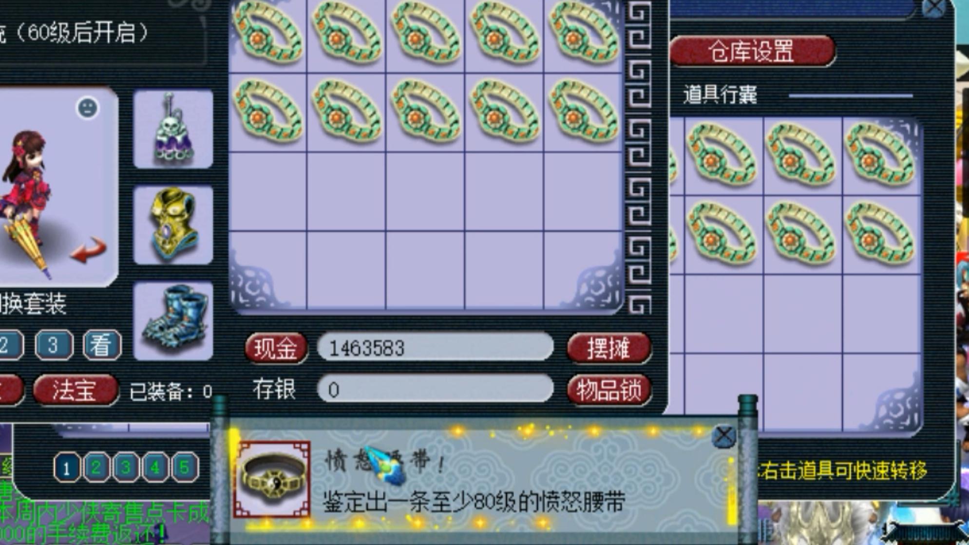 梦幻西游:十件腰带出六个蓝字,愤怒和野兽成就连着出来,逆袭?