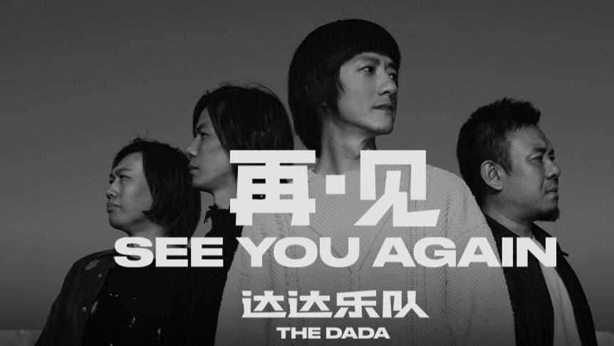 达达乐队单曲《再.见》官方MV