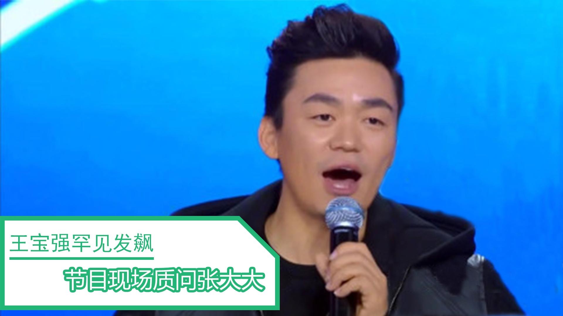 王宝强罕见发飙,节目现场质问张大大:你的男的还是女的?