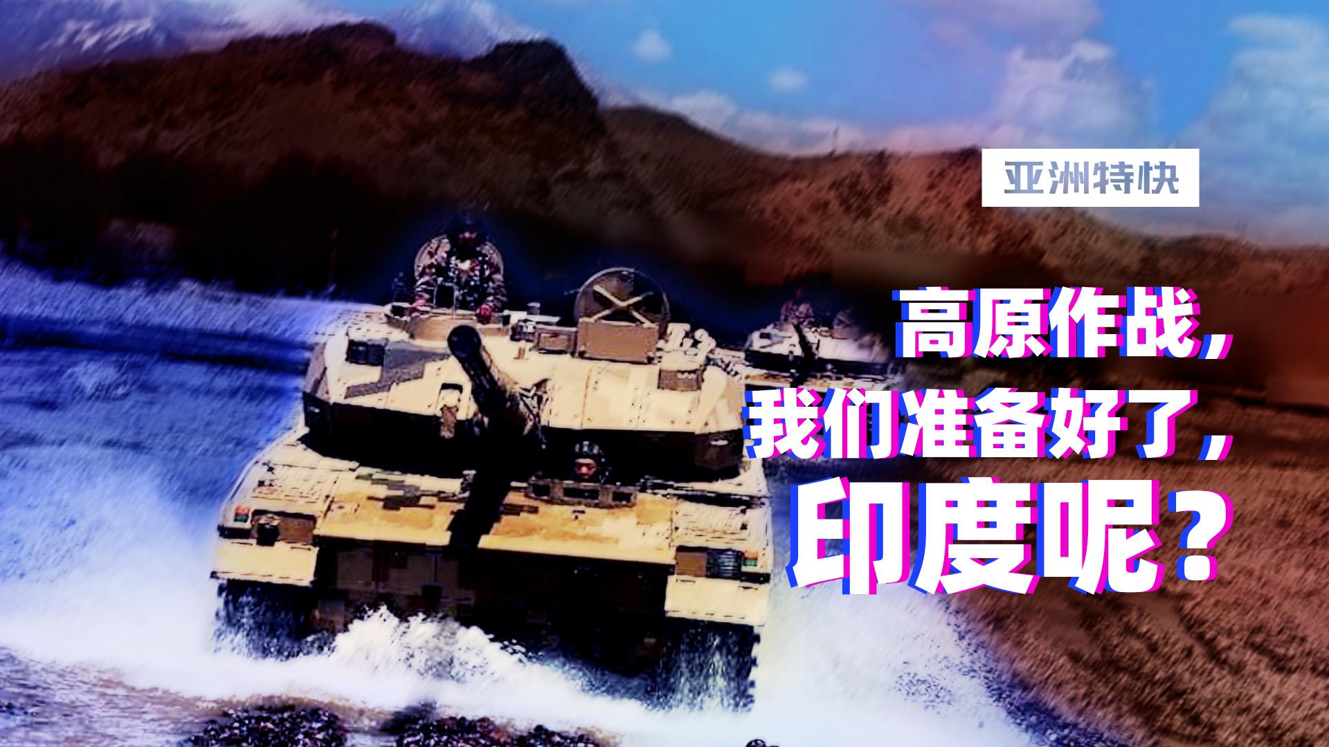 亚洲特快:高原作战,中国准备好了,那印度呢?