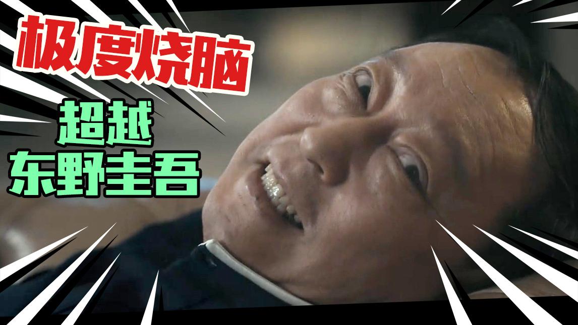 【片片】套中套局中局,幕后BOSS竟然是他!?详细解析悬疑剧《十日游戏》