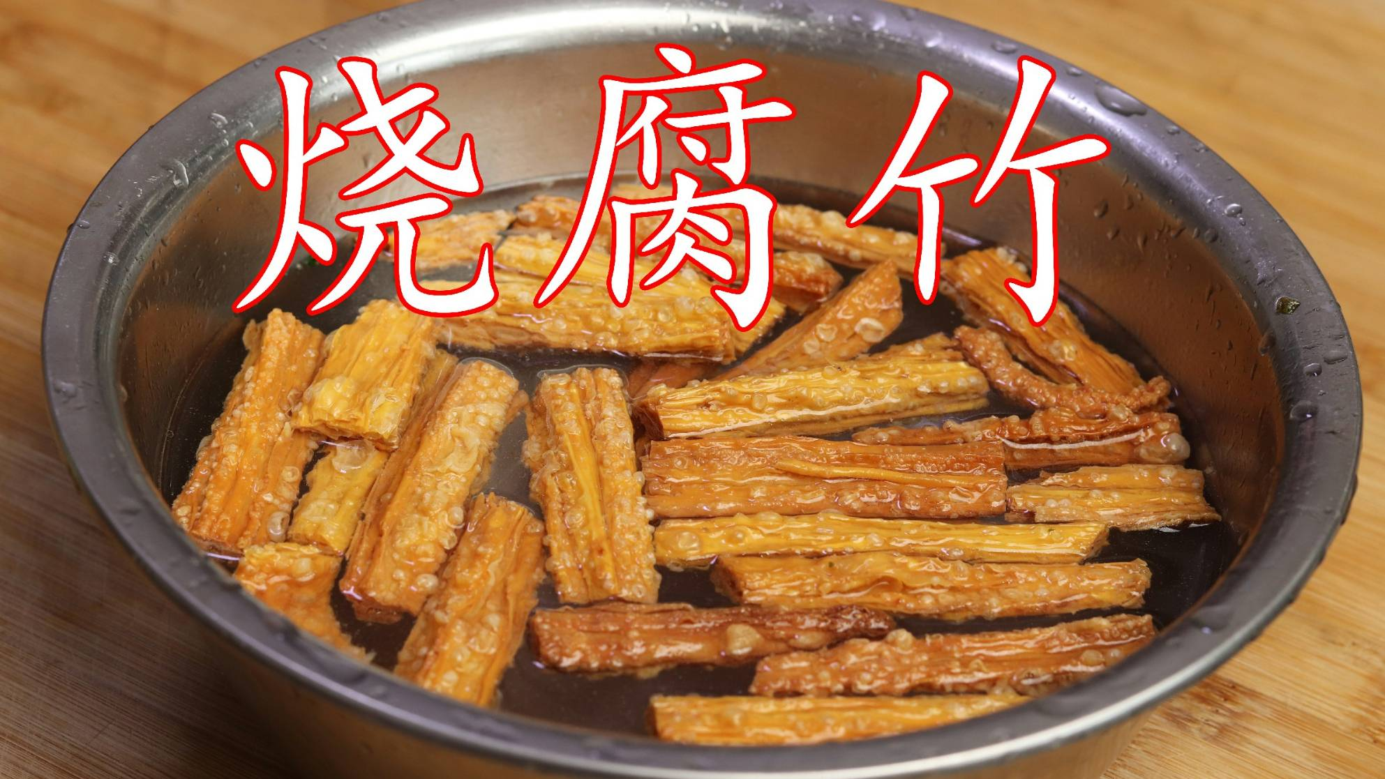 比肉都好吃的烧腐竹,很多人都不会炒,掌握好技巧在家也能做大厨