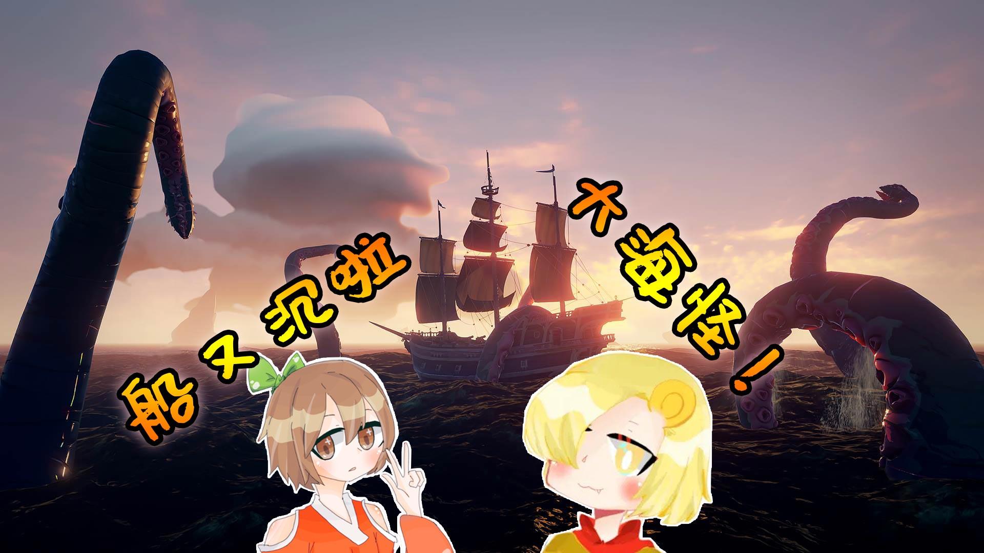 【天骐】盗贼之海欢乐时刻 火山爆发 激战大海怪!