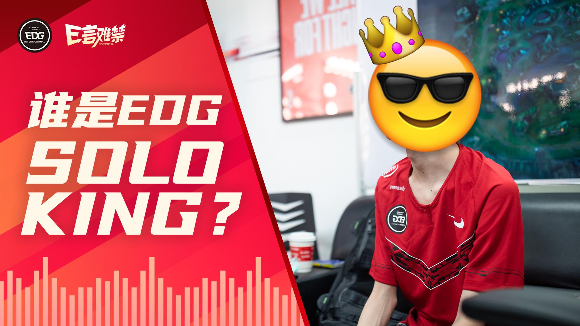 2020EDG《E言难禁》夏季赛第二期:谁是EDG SOLO KING