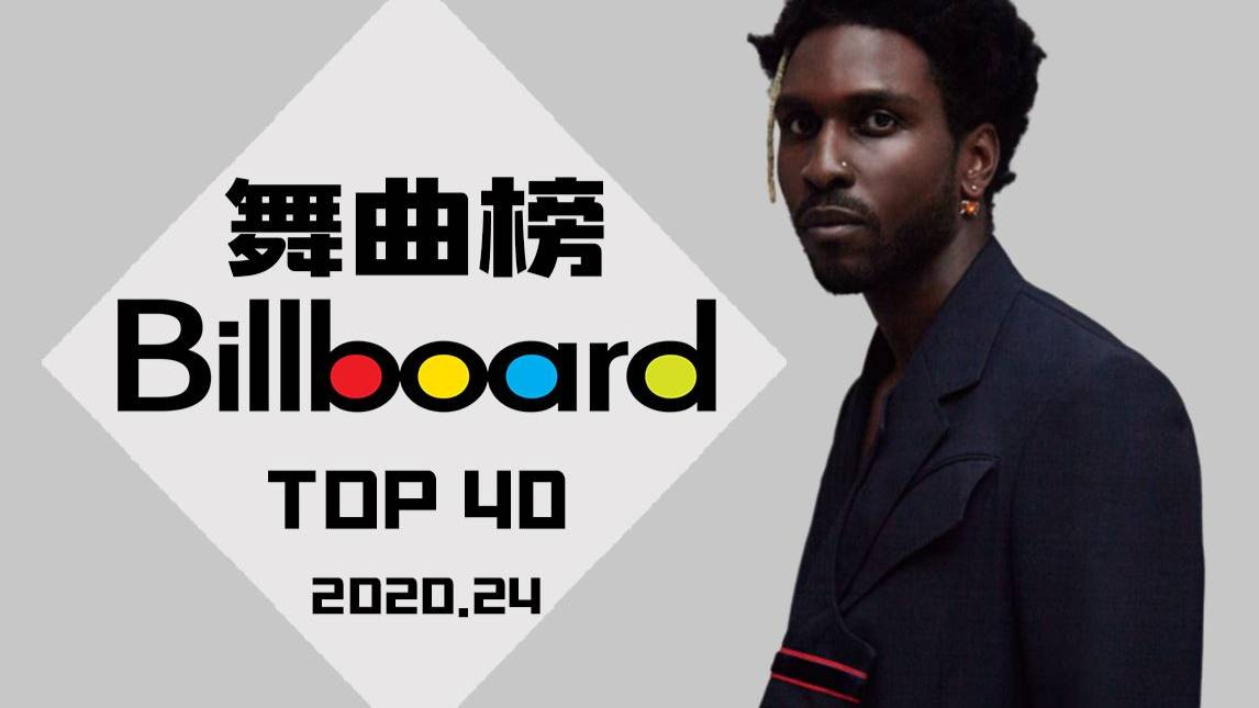 【Billboard舞曲榜】2020年第25周