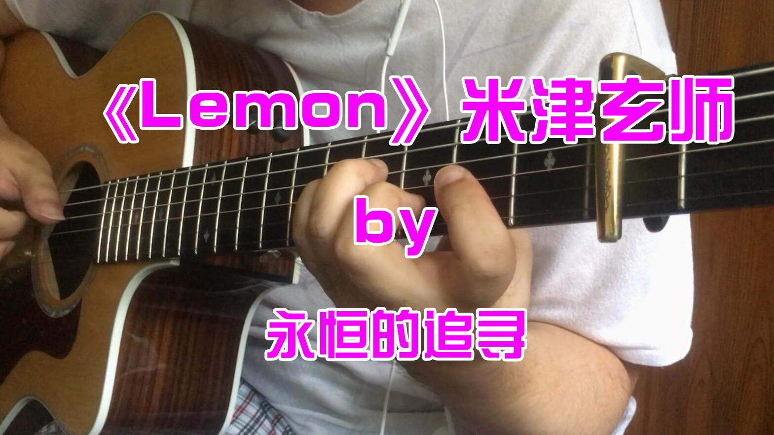 《Lemon》米津玄师----初学者指弹独奏