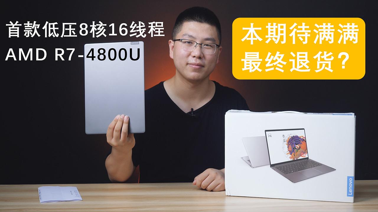 【消费者说】57:期待满满却最终退货?小新Pro13 R7 4800U版体验评测